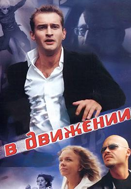 Постер к фильму В движении 2002