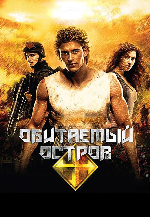 Постер к фильму Обитаемый остров. Схватка 2009