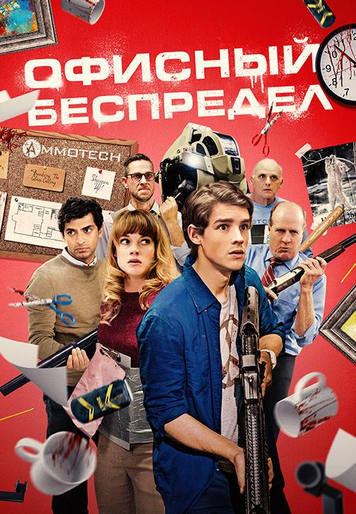 Постер к фильму Офисный беспредел 2018