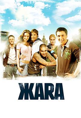 Постер к фильму ЖАRА 2006
