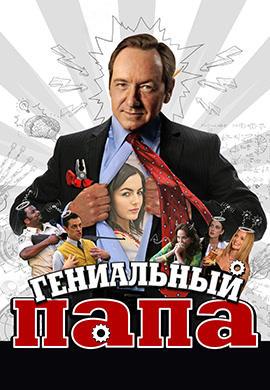 Постер к фильму Гениальный папа 2010