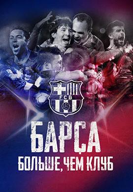 Постер к фильму Барса: Больше, чем клуб 2015