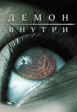Постер к фильму Демон внутри 2016