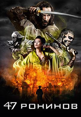 Постер к фильму 47 ронинов 2013