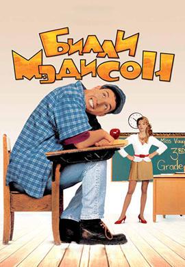 Постер к фильму Билли Мэдисон 1995