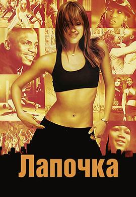 Постер к фильму Лапочка 2003