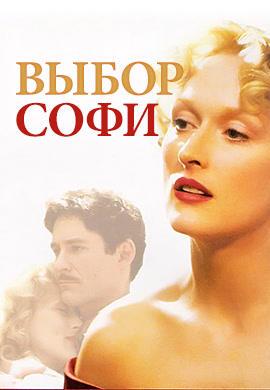 Постер к фильму Выбор Софи 1982