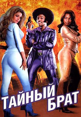 Постер к фильму Тайный брат 2002
