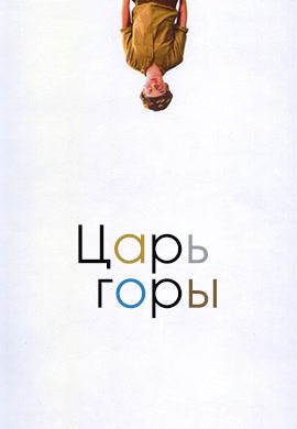 Постер к фильму Царь горы 1993