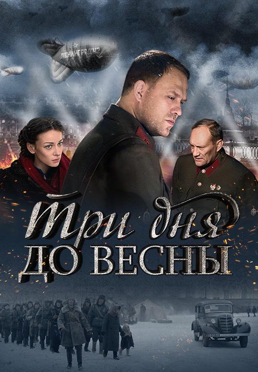 Постер к фильму Три дня до весны 2017