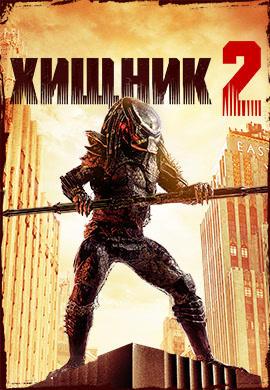 Постер к фильму Хищник 2 1990