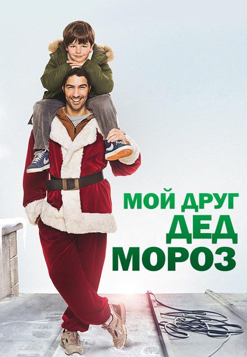 Постер к фильму Мой друг дед мороз 2014