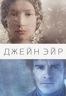 Постер к фильму Джейн Эйр 2011