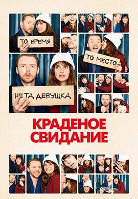 Постер к фильму Краденое свидание 2015