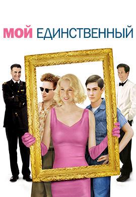 Постер к фильму Мой единственный 2009