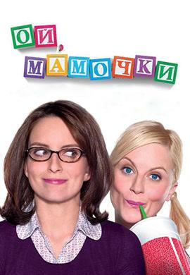 Постер к фильму Ой, мамочки 2008