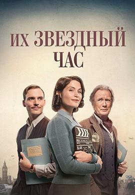 Постер к фильму Их звездный час 2016
