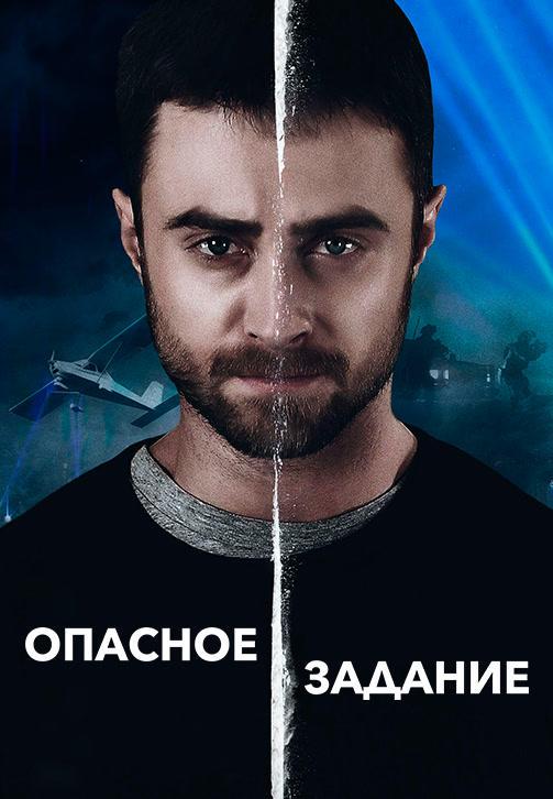 Постер к фильму Опасное задание 2018