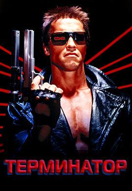 Постер к фильму Терминатор 1984