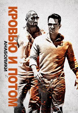 Постер к фильму Кровью и потом: Анаболики 2013