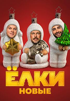 Постер к фильму Ёлки новые 2017
