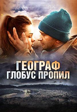Постер к фильму Географ глобус пропил 2013