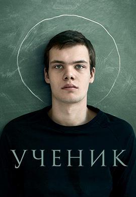 Постер к фильму Ученик 2016