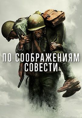 Постер к фильму По соображениям совести 2016