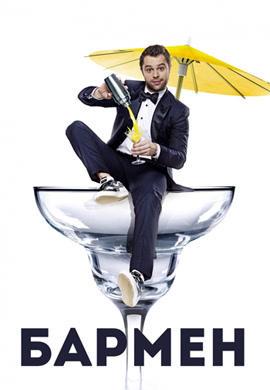 Постер к фильму Бармен 2015