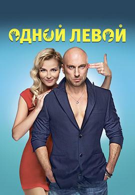 Постер к фильму Одной левой 2015