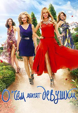 Постер к фильму О чём молчат девушки 2013