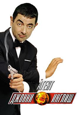 Постер к фильму Агент Джонни Инглиш 2003
