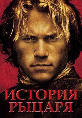 Постер к фильму История рыцаря 2001