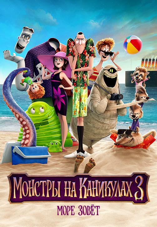 Постер к мультфильму Монстры на каникулах 3: Море зовёт 2018