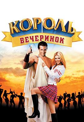 Постер к фильму Король вечеринок 2001