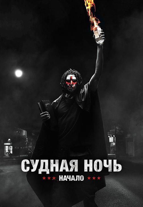 Постер к фильму Судная ночь. Начало 2018