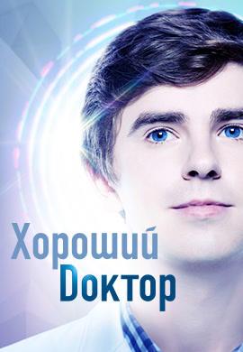 Постер к сериалу Хороший доктор. Сезон 2 2018