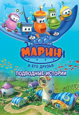 Постер к сериалу Марин и его друзья. Подводные истории 2014