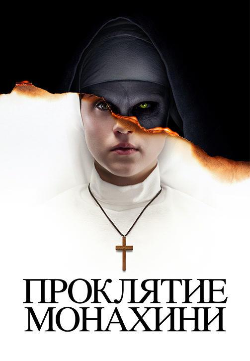Постер к фильму Проклятие монахини 2018
