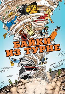 Постер к сериалу Байки из турне. Сезон 1 2017