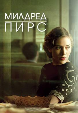 Постер к сериалу Милдред Пирс 2011