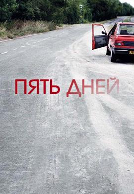 Постер к сериалу Пять дней 2007