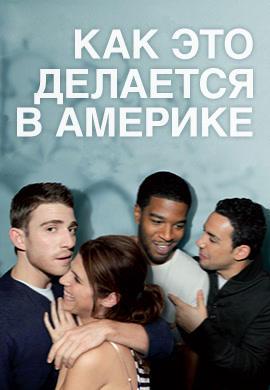 Постер к сериалу Как это делается в Америке 2010