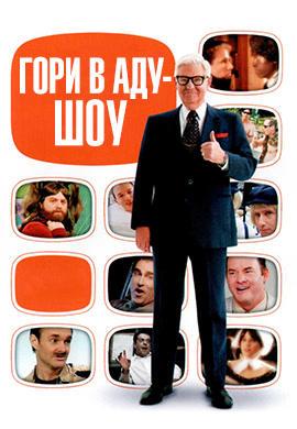 Постер к сериалу Гори в аду шоу. Сезон 1 2010