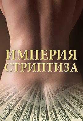 Постер к сериалу Империя стриптиза. Сезон 1 2014