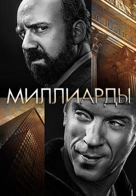 Постер к сериалу Миллиарды. Сезон 1 2016
