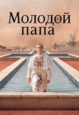 Постер к сериалу Молодой Папа. Сезон 1 2016