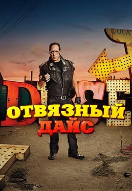Постер к сериалу Отвязный Дайс. Сезон 1 2016