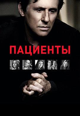 Постер к сериалу Пациенты. Сезон 1 2008