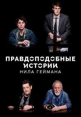 Постер к сериалу Правдоподобные истории Нила Геймана 2016